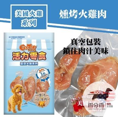 KR358活力零食-燻烤火雞肉