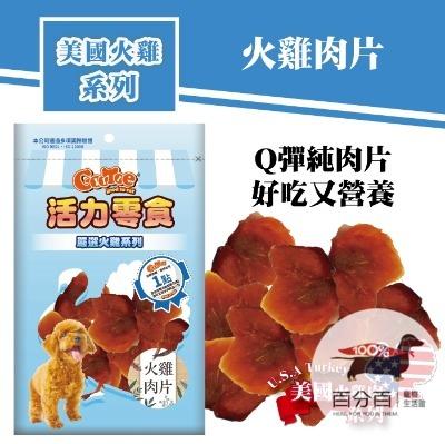 KR359活力零食-火雞肉片