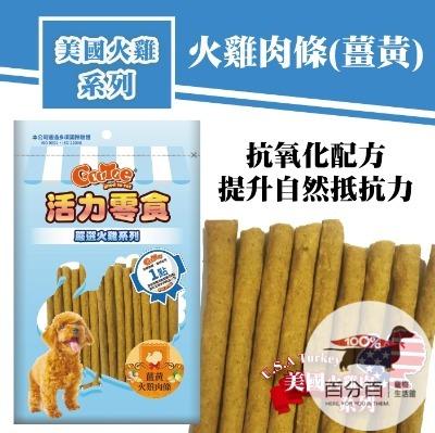 KR360活力零食-火雞肉條(薑黃)