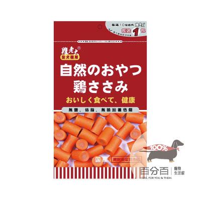 雞老大牛肉起司夾心捲(牛+雞)200g