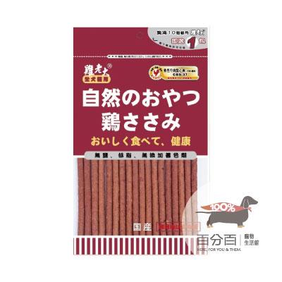 雞老大軟性牛肉點心棒(牛肉+雞肉)200g