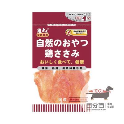 雞老大軟嫩雞胸肉嚼片135g