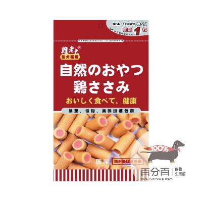 雞老大蝦紅素夾心雞肉捲(添加卵磷脂)200g