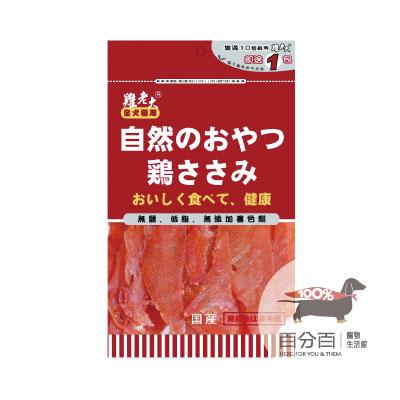 雞老大燻香薄切雞胸肉片130g