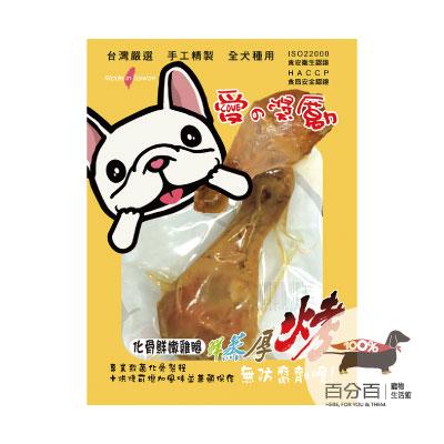 LOVE-化骨鮮嫩雞腿1入-小(75g)