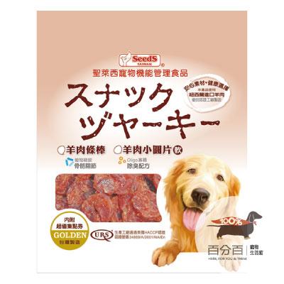 黃金系列-羊肉小圓片180g