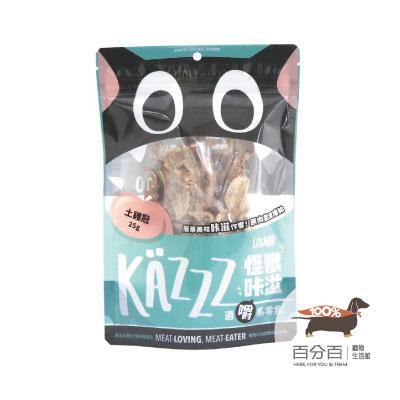 怪獸卡滋零食-凍乾土雞冠25g