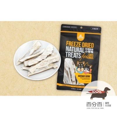 汪喵 犬用冷凍乾燥小零嘴(山味)牛筋條40g