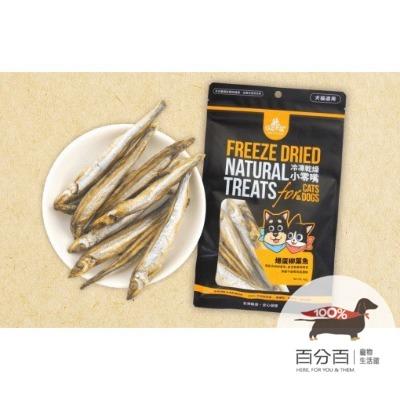 汪喵 犬用冷凍乾燥小零嘴(海味)爆蛋柳葉魚40g
