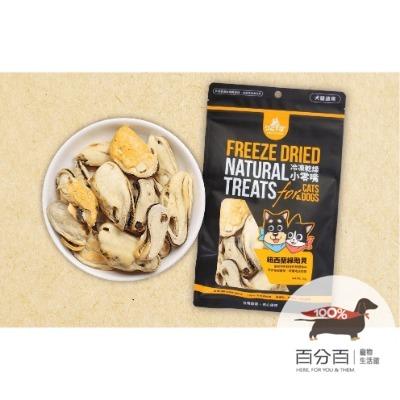 汪喵 犬用冷凍乾燥小零嘴(海味)紐西蘭綠貽貝40g