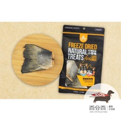 汪喵 犬用冷凍乾燥小零嘴(海味)挪威鮭魚尾巴70g