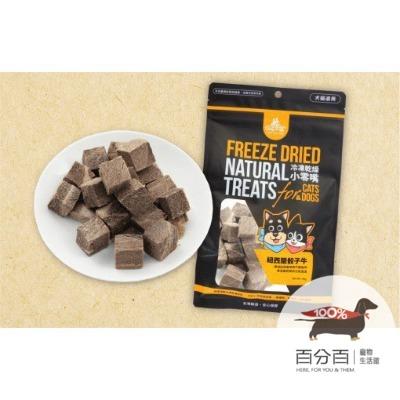 汪喵 犬用冷凍乾燥小零嘴(山味)紐西蘭骰子牛40g