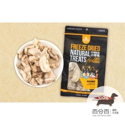 汪喵 犬用冷凍乾燥小零嘴(山味)雞胗50g