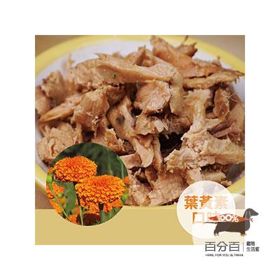 單身狗-葉黃素雞肉餐200g(2入)