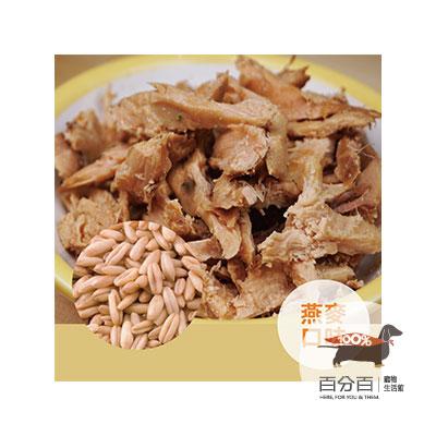 單身狗-燕麥雞肉餐200g(2入)