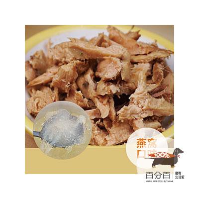 單身狗-燕窩雞肉餐200g(2入)