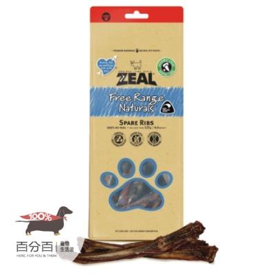 ZEAL真致天然風乾零食-牛肋骨(分段)125g
