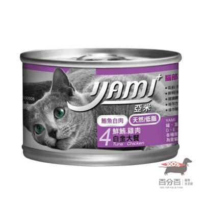 Yami 鮮鮪白金主食餐 貓罐 80g *24(一箱24入)