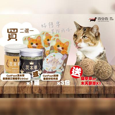 特級貓薄荷 銀大罐230ml- 送貓草球