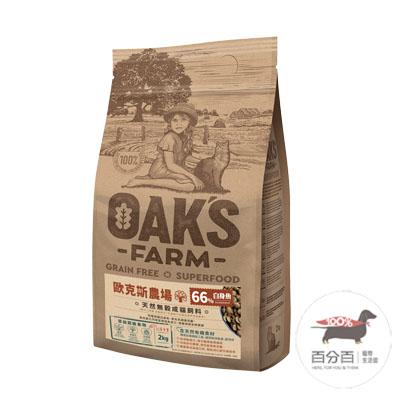 歐克斯天然無穀成貓飼料 白身魚 2kg