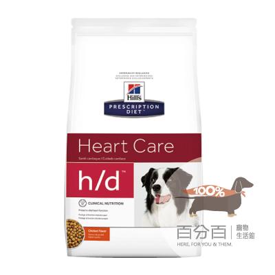 *Hills犬h/d心臟處方1.5kg