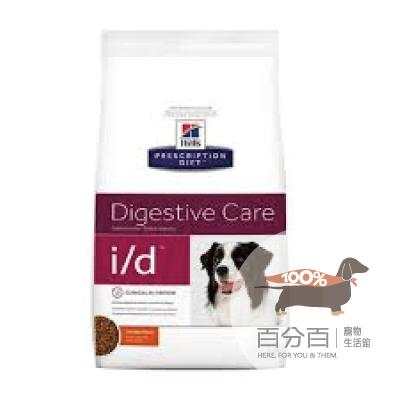 *Hills犬i/d腸胃道處方8.5磅(3.85kg)