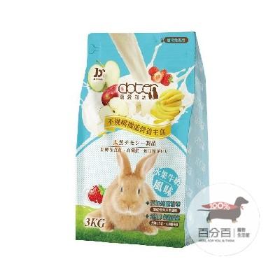 兔子主食飼料-水果3kg