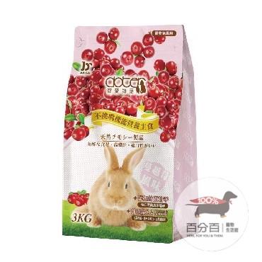 兔子主食飼料-蔓越莓3kg