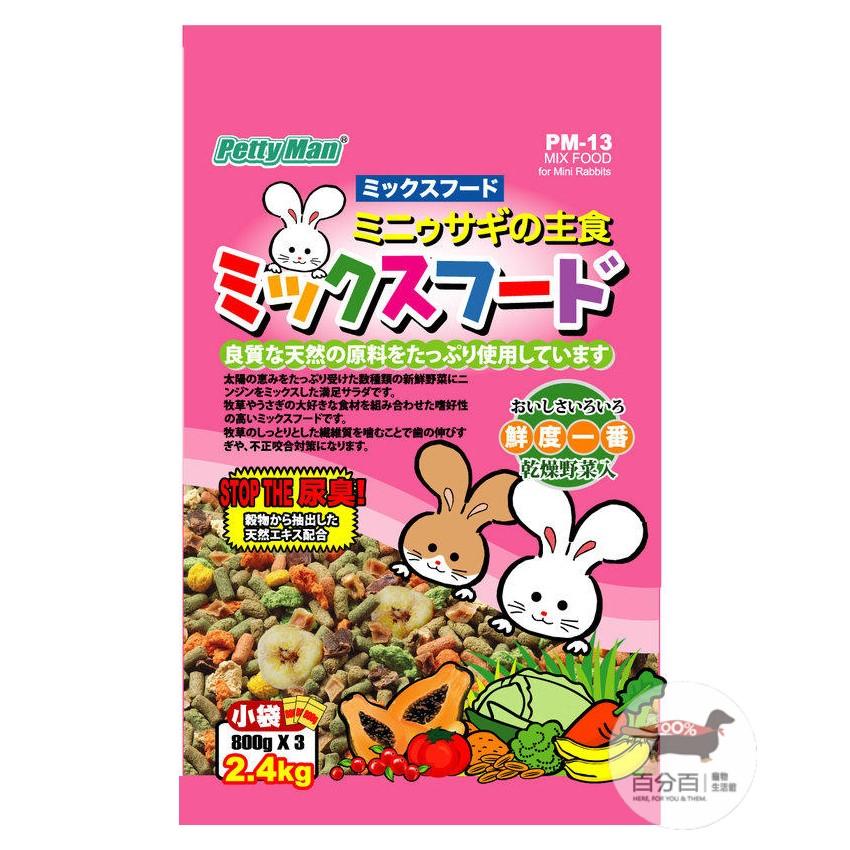 PM13迷你兔營養主食2.4kg