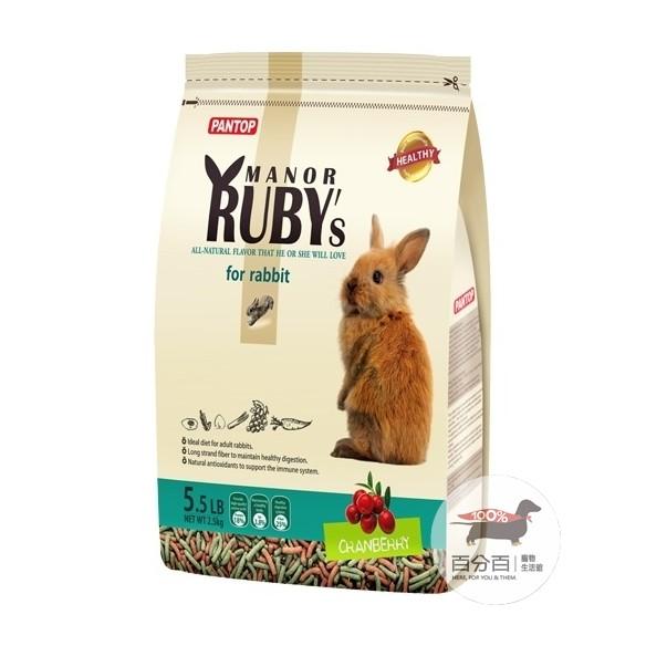 邦比莊園寵物兔糧-蔓越莓2.5kg
