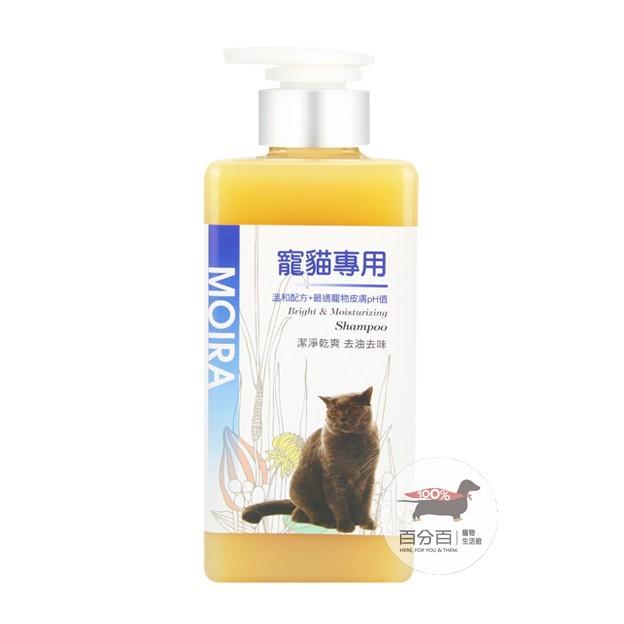 MOIRA寵貓專用洗毛乳500ml-去油去味