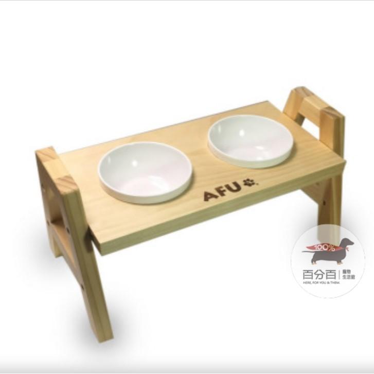 AFU原木碗架組-雙碗(PTS2)