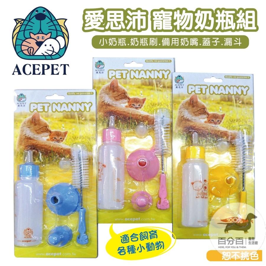 Acepet寵物奶瓶組90cc-粉/黃/藍