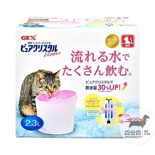 **GEX複數飼育貓用淨水飲水器2.3L