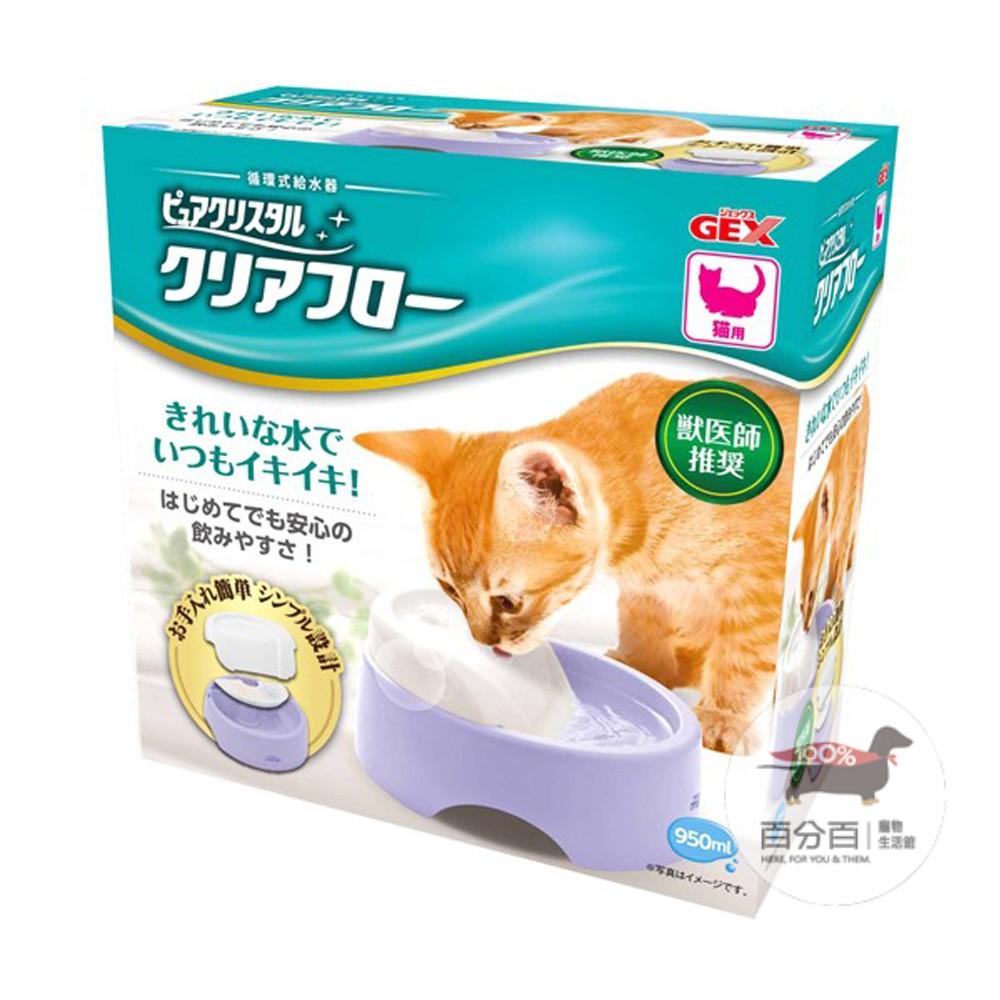 *GEX愛貓圓滿平安濾淨飲水器 950ml-粉紫