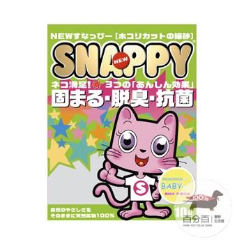 SNAPPY baby香貓砂(細砂)10L