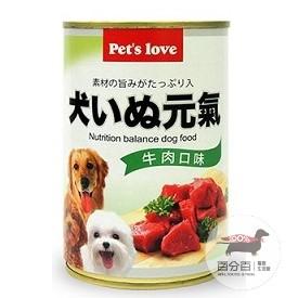 大元氣犬罐-牛肉400g