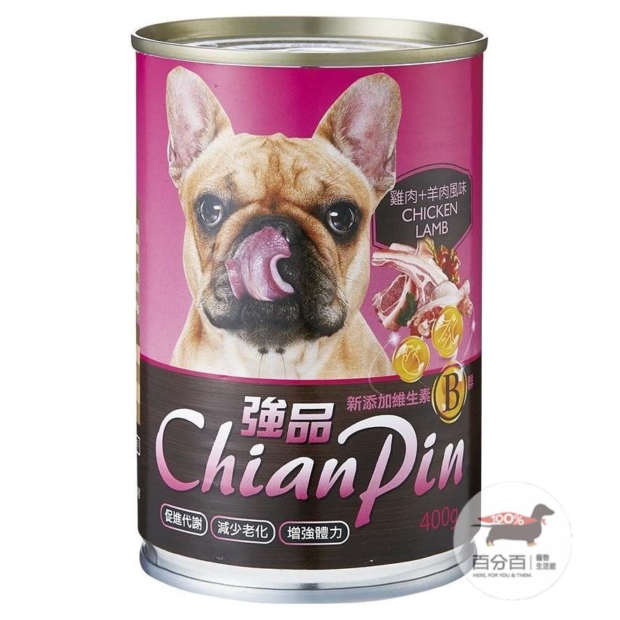 強品狗罐-雞肉+羊肉400g
