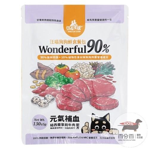 汪喵狗狗90%鮮食餐包-元氣補血配方