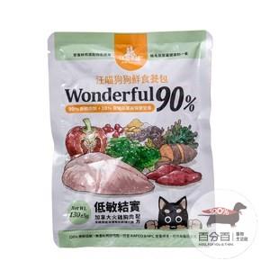 汪喵狗狗90%鮮食餐包-低敏結實配方
