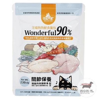 汪喵狗狗90%鮮食餐包-關節保養配方