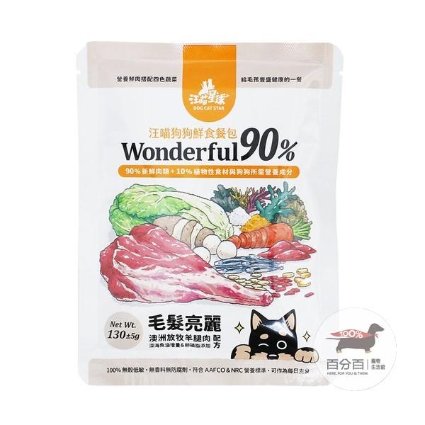 汪喵狗狗90%鮮食餐包-毛髮亮麗配方