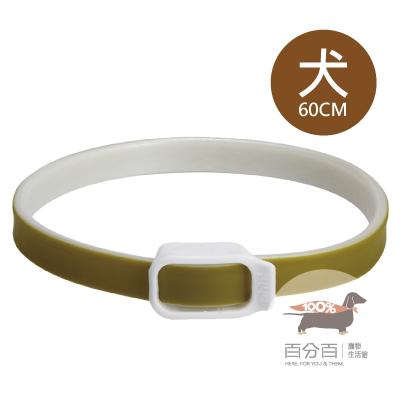Ohh-PC精油驅蚤項圈-檸檬+尤加利(犬用)60cm