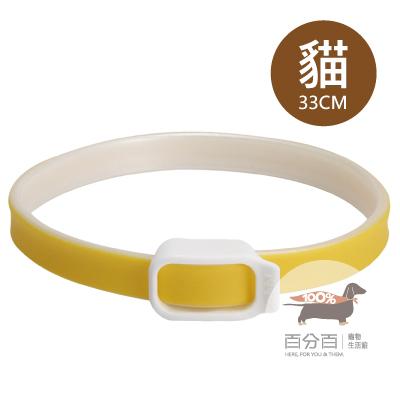Ohh-PC精油驅蚤項圈-丁香+佛手柑(貓用)33cm