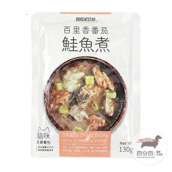 汪喵貓咪95%鮮食餐包-鮭魚煮