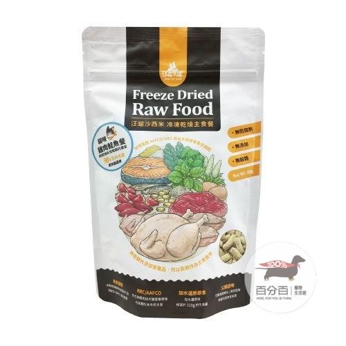 汪喵貓咪冷凍乾燥生食餐-鮭魚雞肉500g
