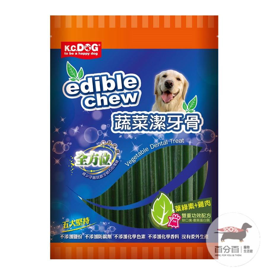 K.C.DOG蔬菜六角潔牙骨-葉綠素+雞肉(短)40入