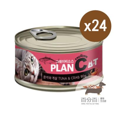 韓國PlanCat貓罐-鮪魚&蟹肉/24入