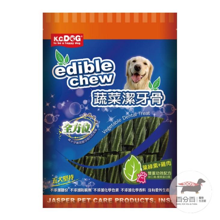 K.C.DOG螺旋潔牙骨-葉綠素+雞肉(短)40入
