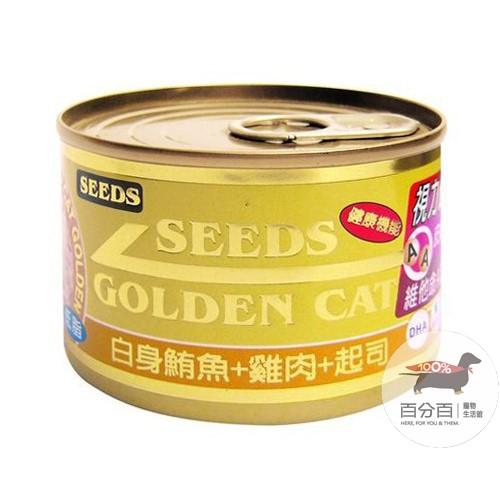 SEEDS黃金大貓罐-雞肉+起司170g